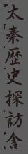 太秦歴史探訪舎