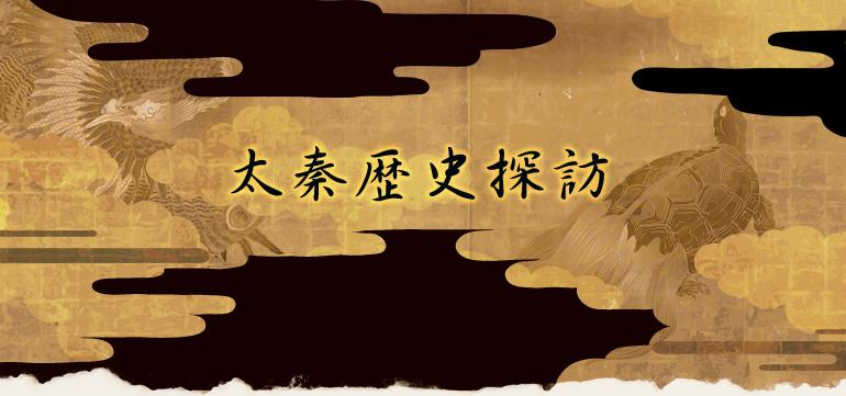 太秦歴史探訪