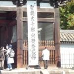 11月22日(金)広隆寺御火焚き祭に行ってきました