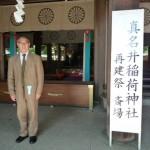 9月9日(火)丹後一宮籠神社「真名井稲荷例祭」に参列してきました