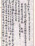[太秦サロン 講演会事業]<太秦の歴史は續日本紀に訊け>
