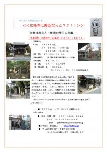 今年度最後の街歩き事業「広隆寺は教会だった??!!」を開催します
