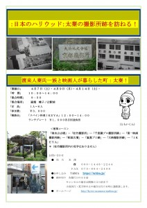 日本のハリウッド:太秦の撮影所跡を訪ねる!