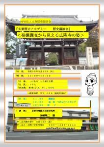 『太秦歴史アカデミー  歴史講演会』 <発掘調査から見える広隆寺の姿>