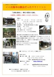 7月の歴史散策ツアー<<広隆寺は教会だった??!!>>を開催します