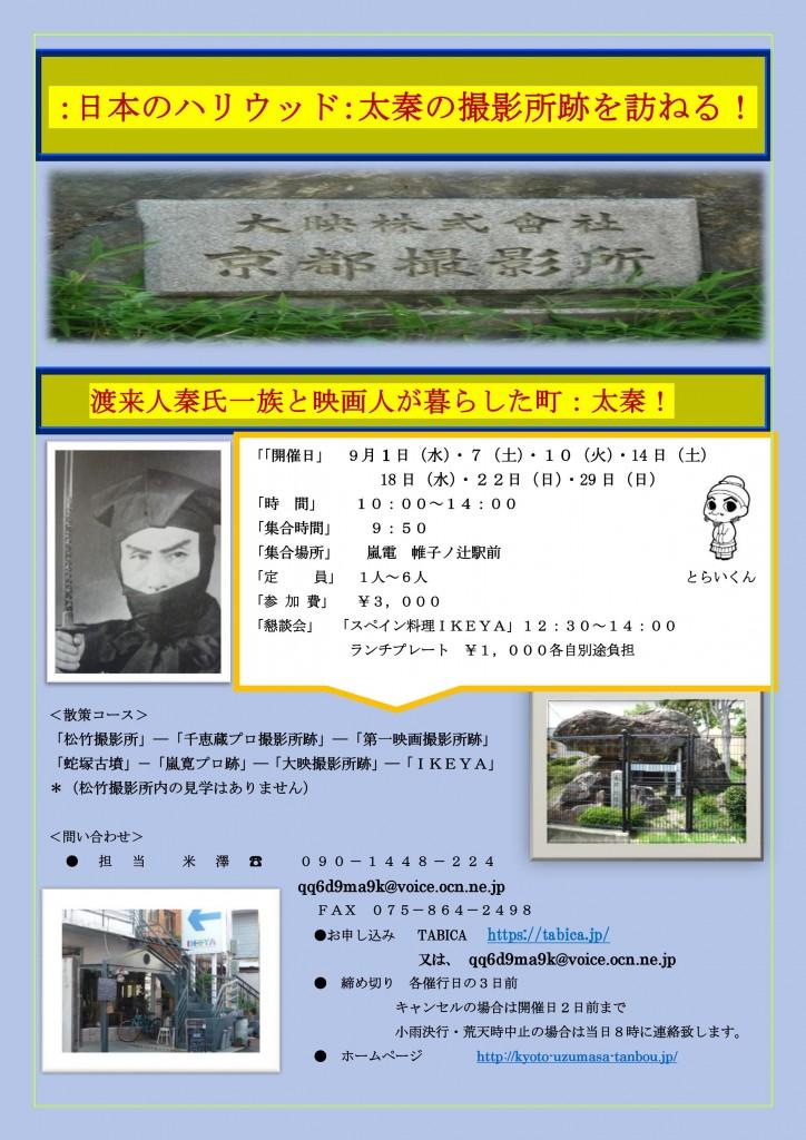 日本のハリウッド:太秦の撮影所跡を訪ねる