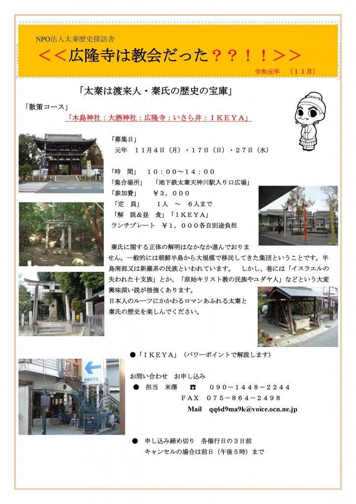 太秦歴史探訪<広隆寺は教会だった??!!>ツアー開催します