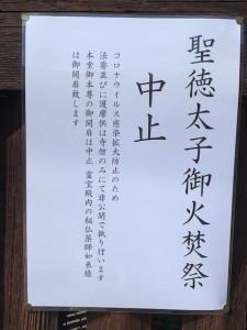 広隆寺「御火炊き祭」と「ご本尊特別公開」が中止になりました。